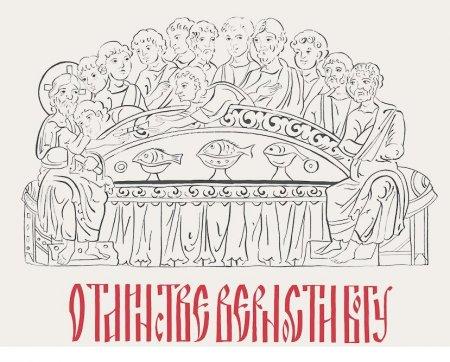 В Астраханской епархии выходит брошюра о Таинстве евхаристии