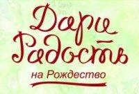 """Благотворительная акция """"Дари радость на Рождество!"""""""