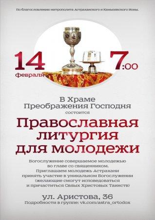 В Астраханской епархии пройдёт первая Молодёжная литургия