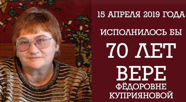 Памяти Веры Фёдоровны Куприяновой