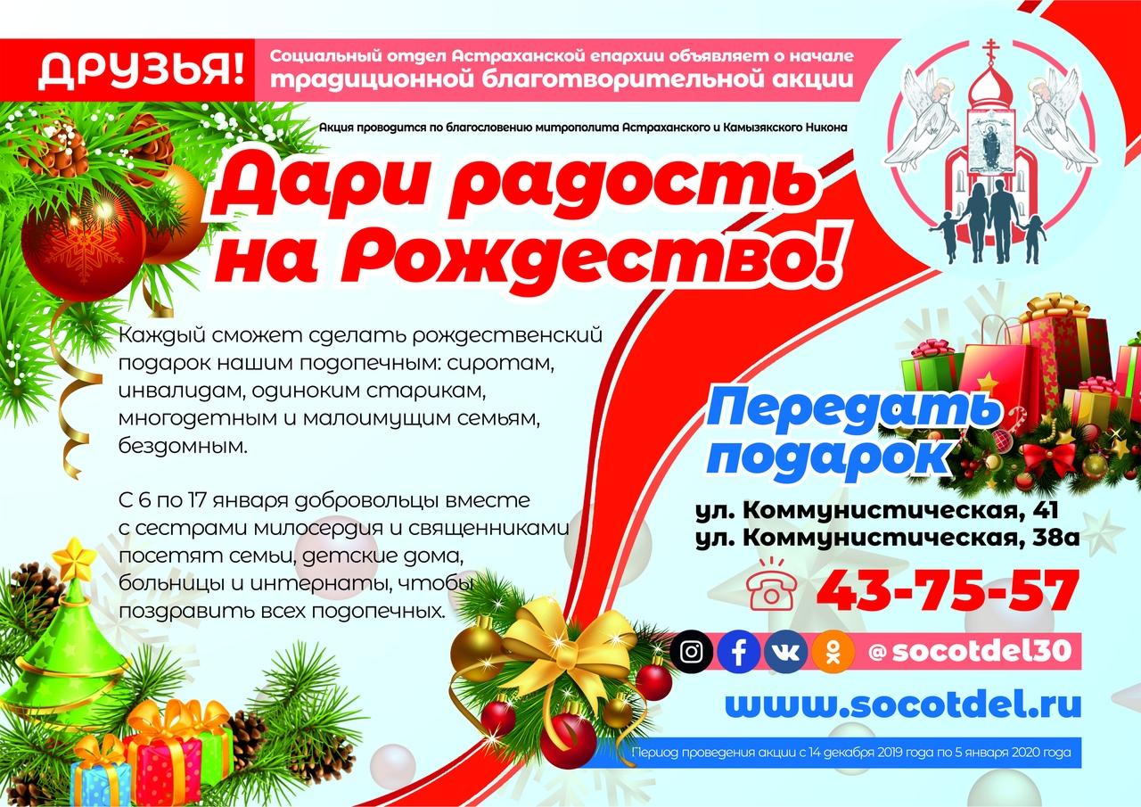 Социальный отдел Астраханской епархии объявляет о начале традиционной благотворительной акции «Дари радость на Рождество!»