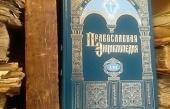 Вышел в свет 56-й том «Православной энциклопедии»