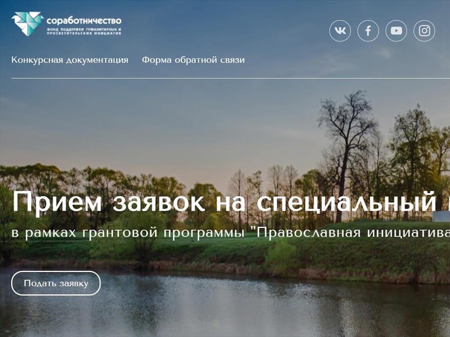 Фонд «Соработничество» в рамках грантовой программы «Православная инициатива» проводит специальный конкурс