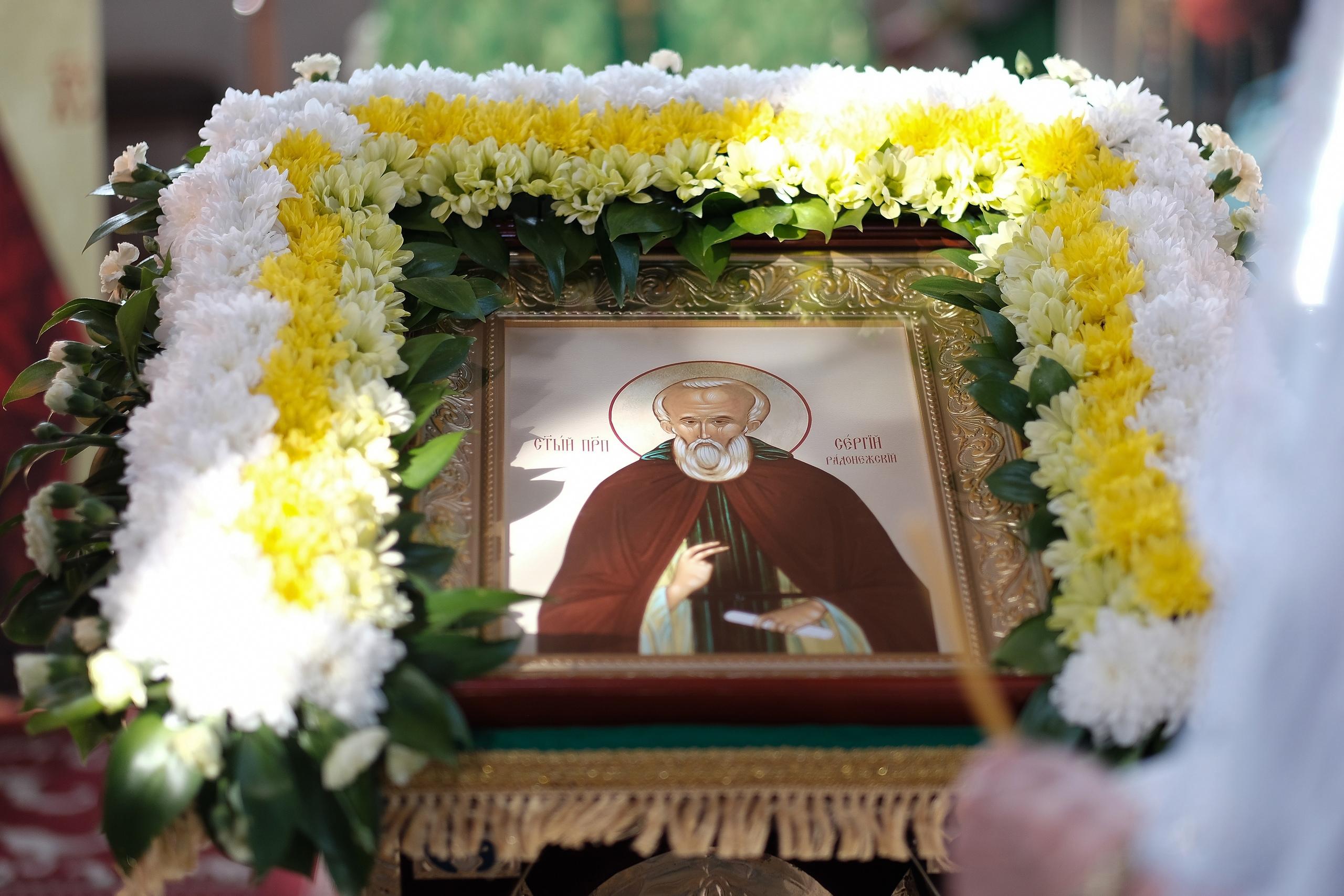 18 июля - день памяти преподобного Сергия Радонежского